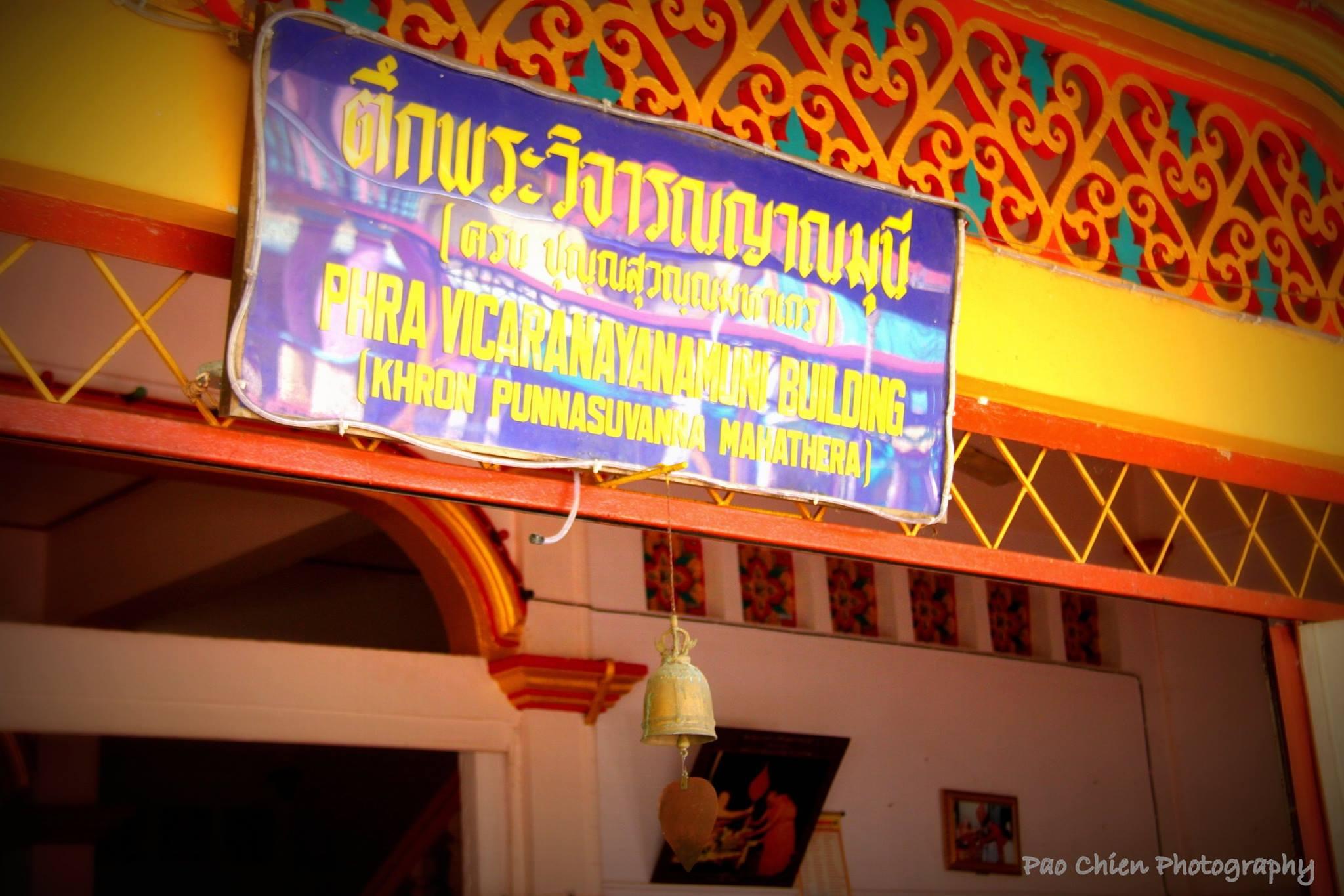 Wat-Uttamaram-2